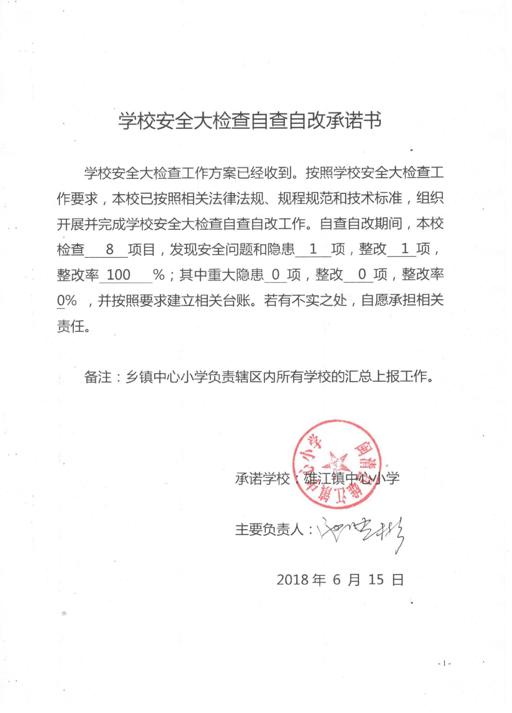闽清县雄江镇中心小学签署《学校安全大检查自查自改承诺书》